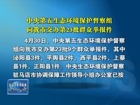 中央第五生态环境保护督察组向驻马店市交办第23批群众举报件