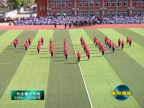 驻马店市第二高级中学举办体育艺术节