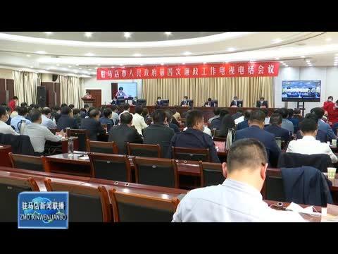 市政府召开第四次廉政工作电视电话会议
