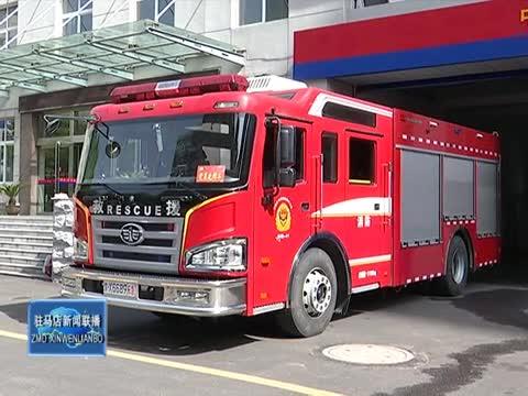 驻马店经济开发区消防救援大队:加强消防安全 守护一方平安