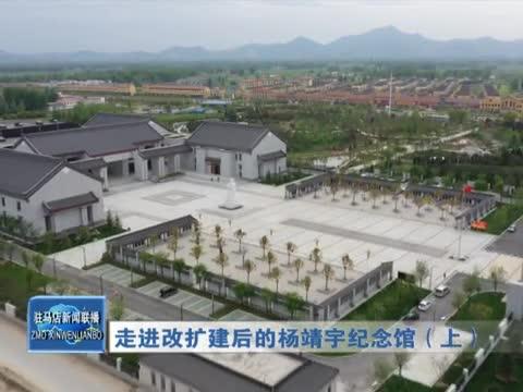 走进改扩建后的杨靖宇纪念馆(上)