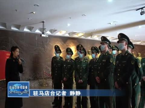 武警河南总队驻马店支队到鄂豫皖革命纪念馆开展参观见学活动