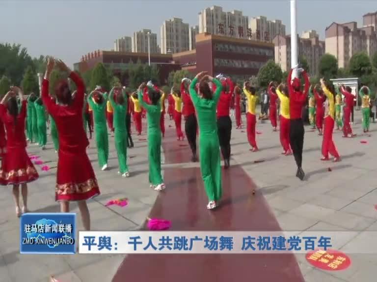 平舆:千人共跳广场舞 庆祝建党百年