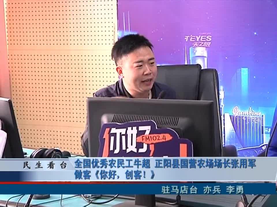 全国优秀农民工牛超 正阳县国营农场场长张用军做客《你好,创客!》
