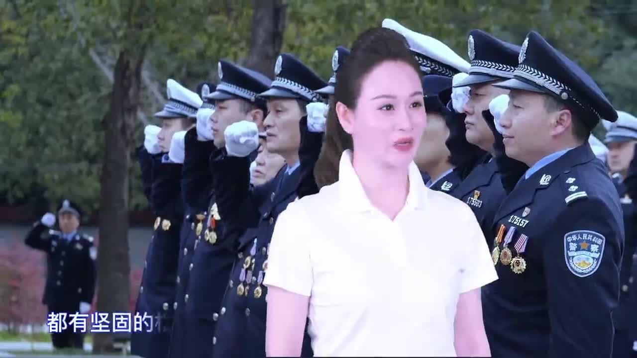 人民警察担重任——甘做《平安守护人》