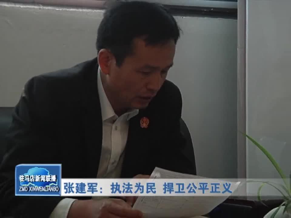 张建军:执法为民 捍卫公平正义