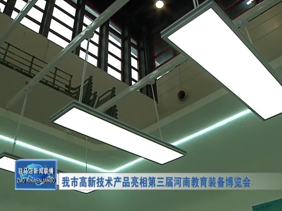 我市高新技术产品亮相第三届河南教育装备博览会