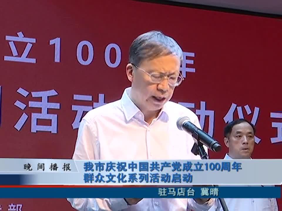 我市庆祝中国共产党成立100周年群众文化系列活动启动