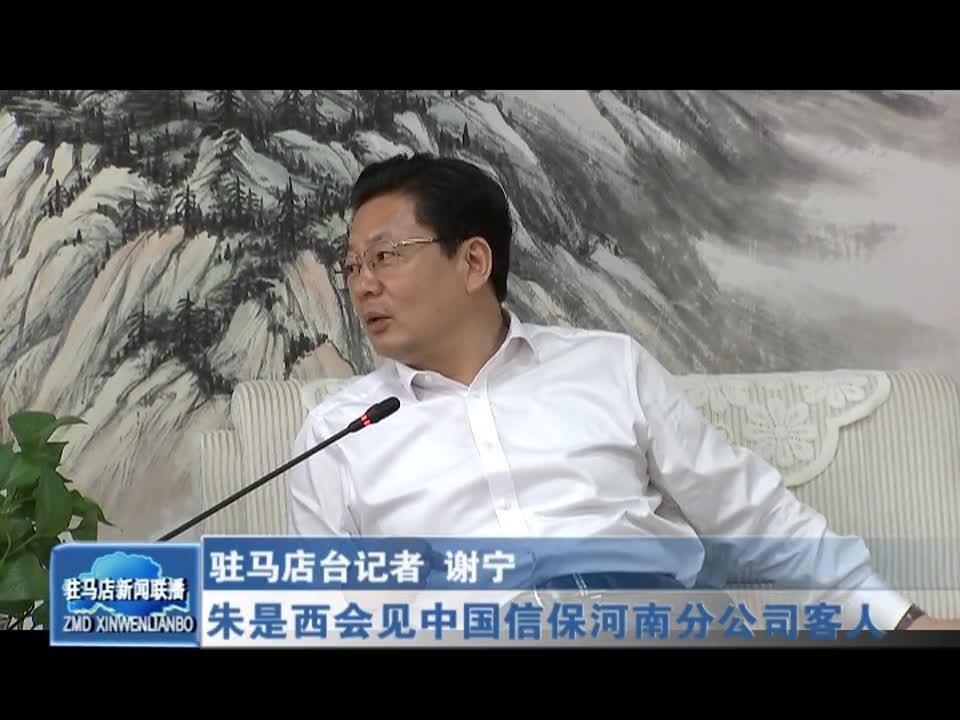 朱是西会见中国信保河南分公司客人