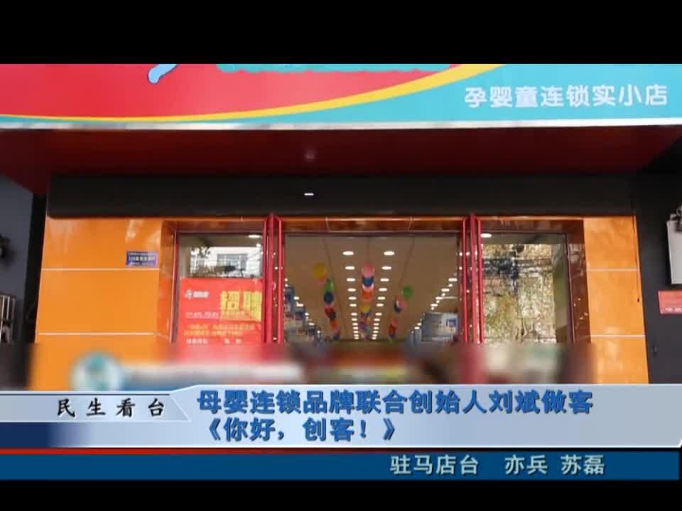 母婴连锁品牌联合创始人刘斌做客《你好,创客!》