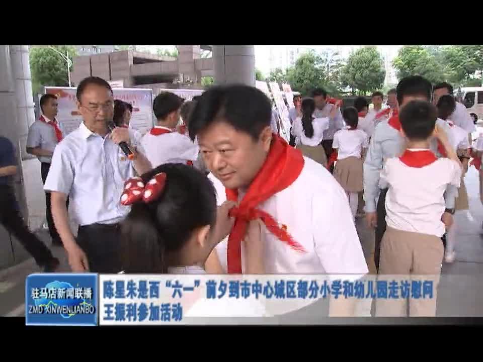 """陈星朱是西""""六一""""前夕到市中心城区部分小学和幼儿园走访慰问 王振利参加活动"""