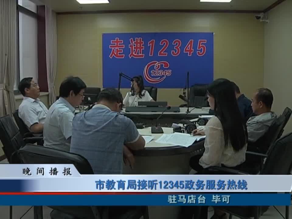 市教育局接听12345政务服务热线