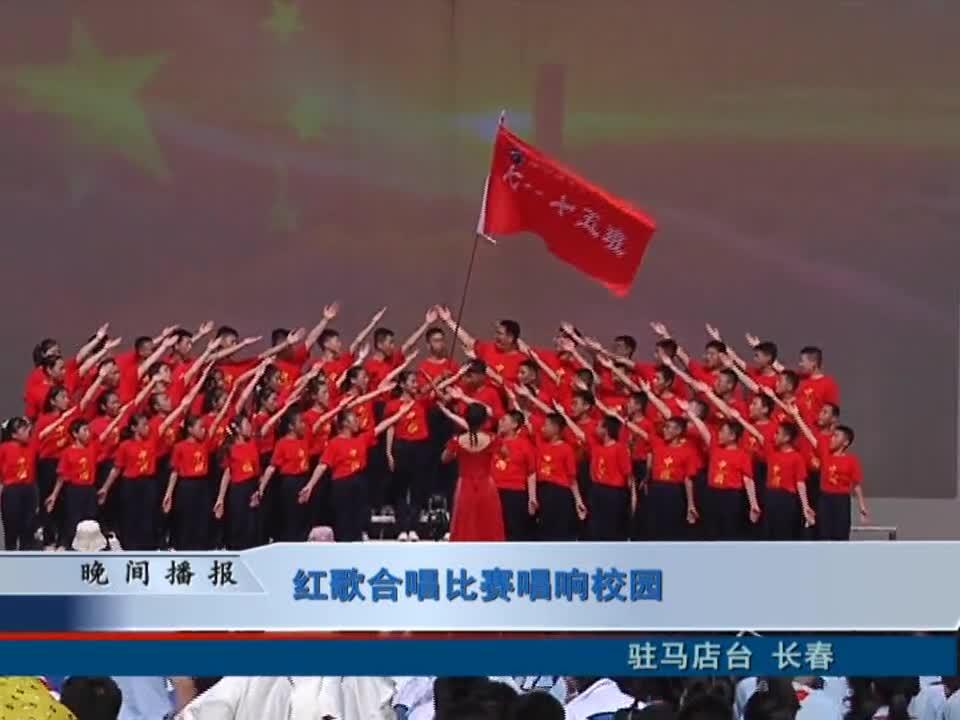 红歌合唱比赛唱响校园