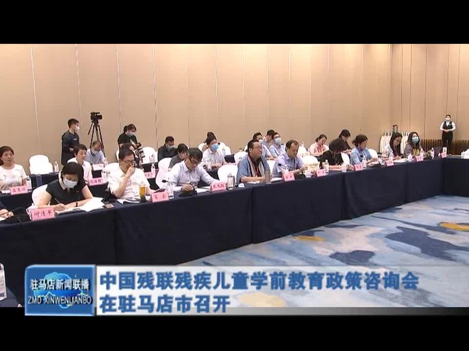 中国残联残疾儿童学前教育政策咨询会在驻马店召开