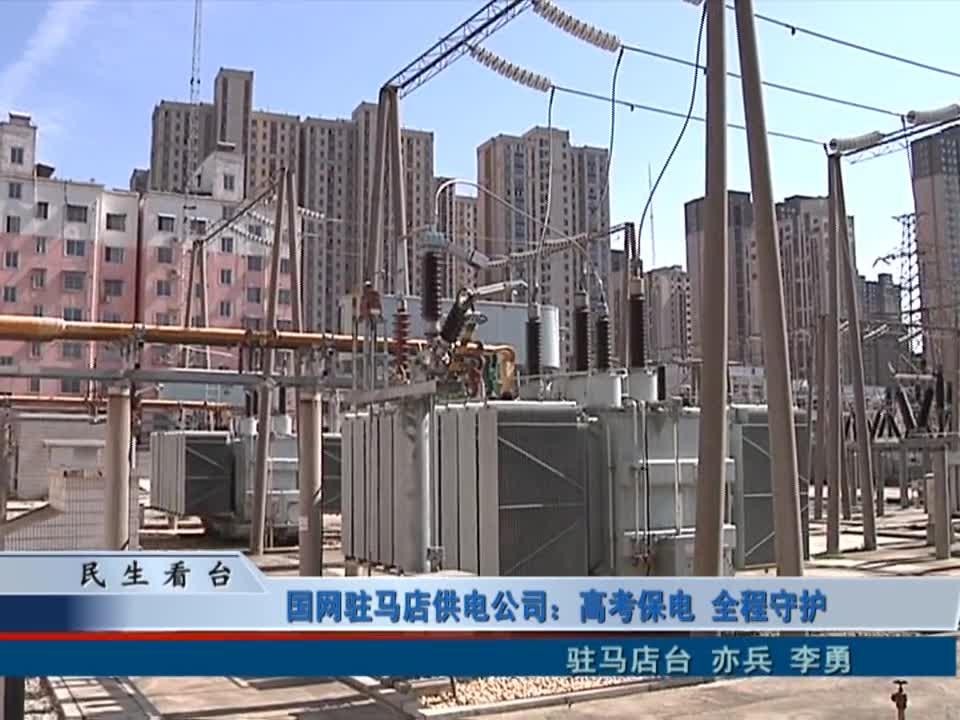 国网驻马店供电公司:高考保电 全程守护
