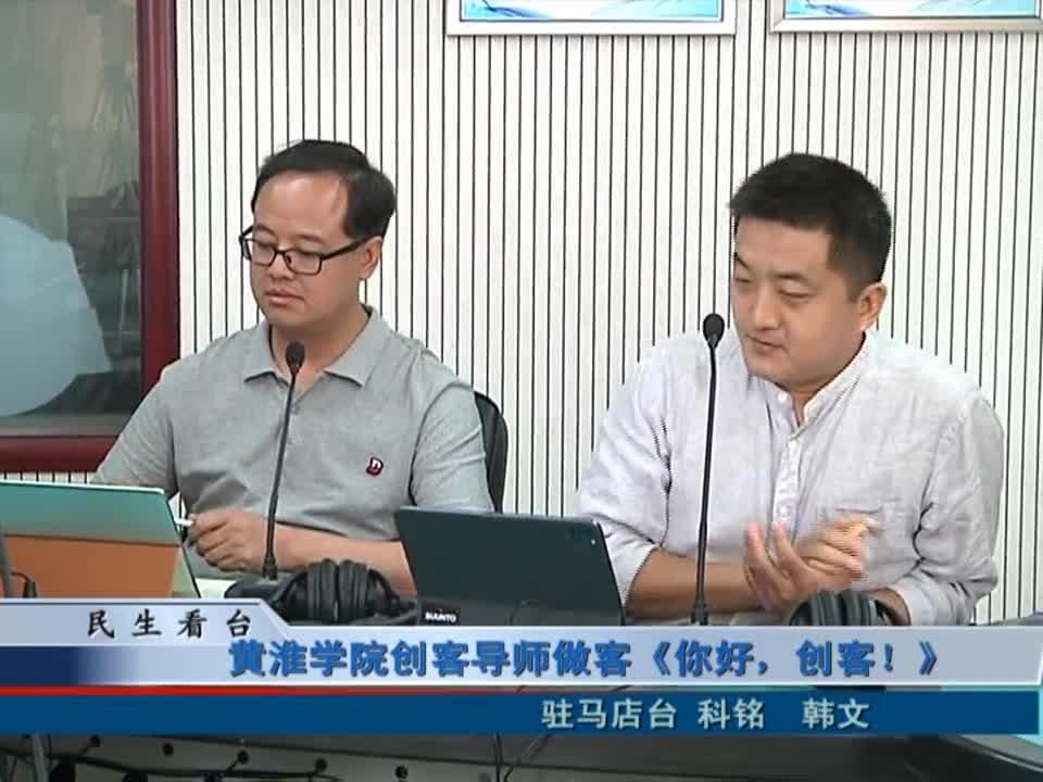 黄淮学院创客导师做客《你好,创客!》