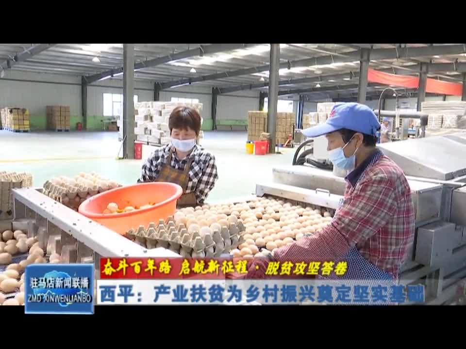 西平:产业扶贫为乡村振兴奠定坚持基础