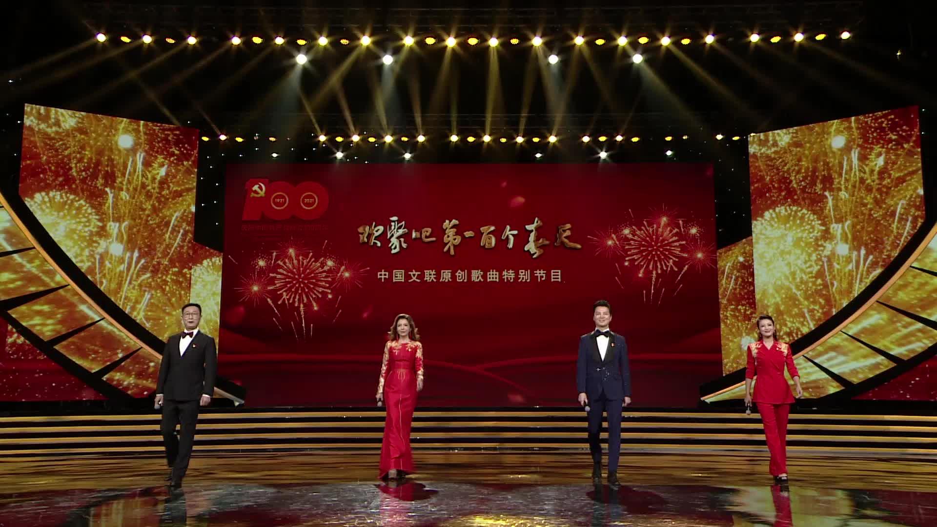中国文联原创歌曲演唱会宣传片
