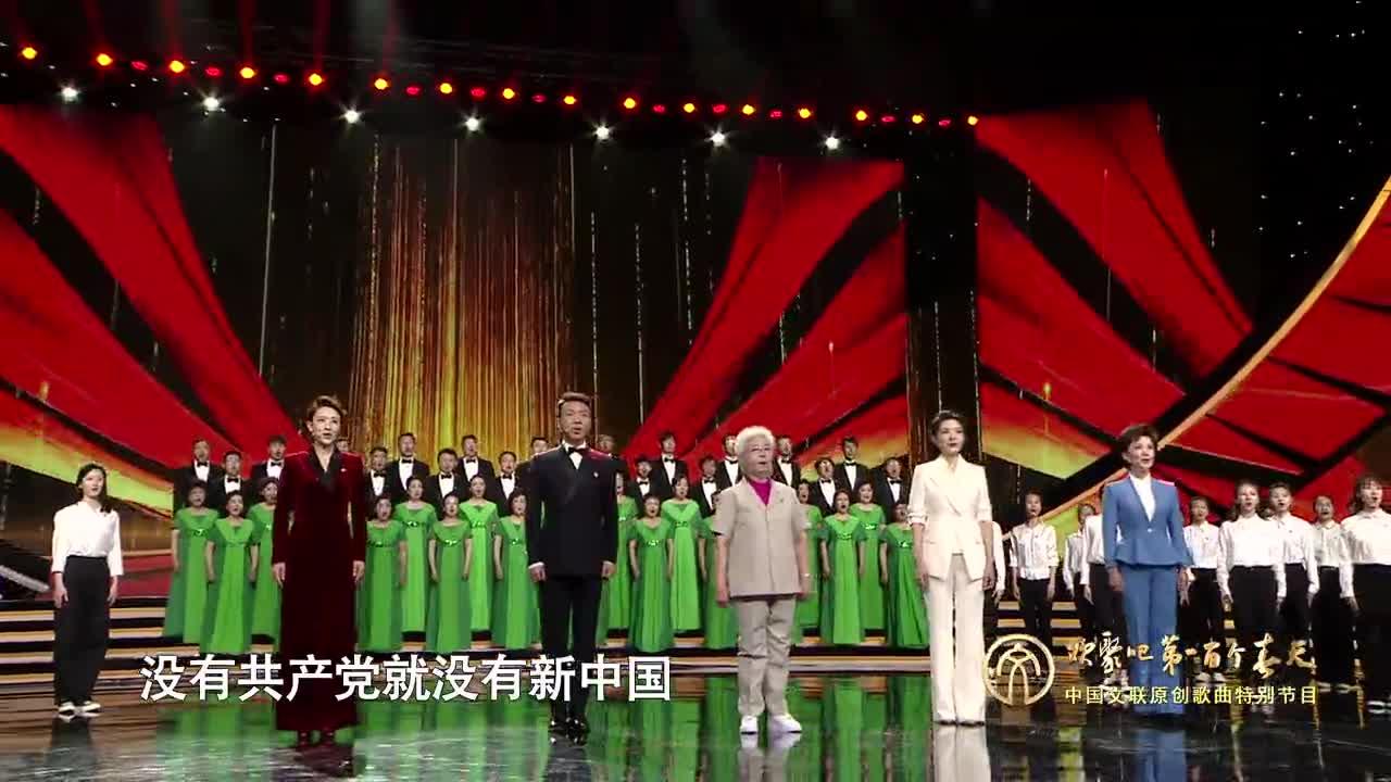 中国文联原创歌曲演唱会——《欢聚吧 第一百个春天》