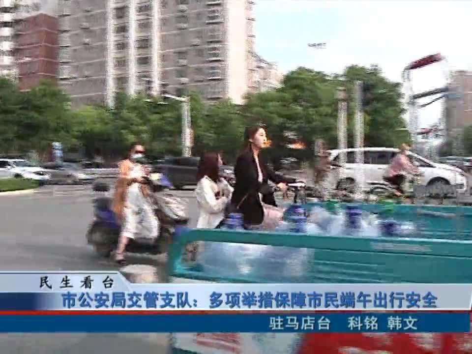 市公安局交警支队:多举措保障市民端午节出行安全