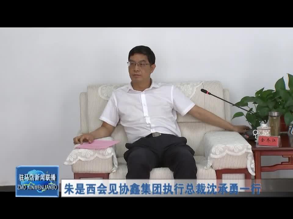 朱是西会见协鑫集团执行总裁沈承勇一行