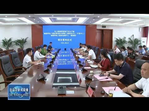 驻马店经济开发区与北京德威特电气科技股份有限公司签约