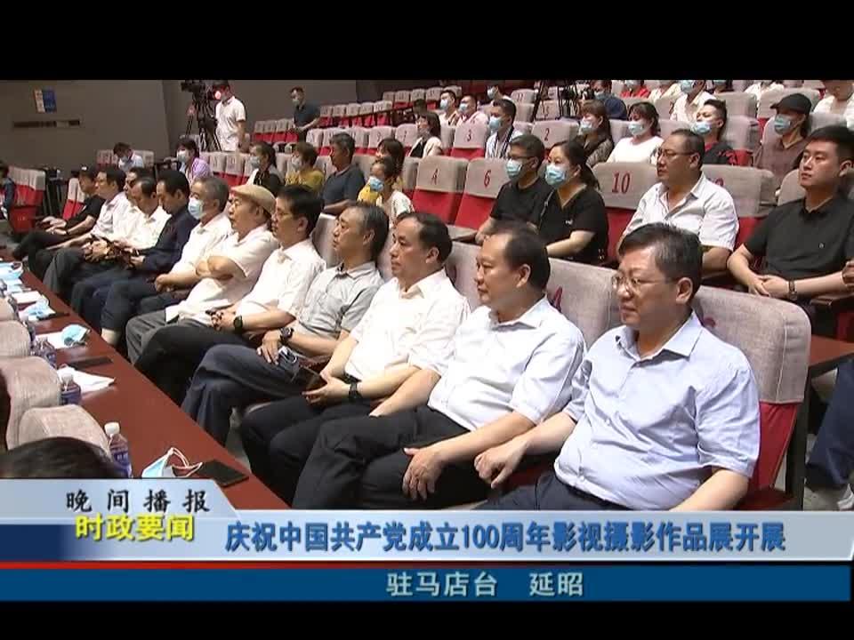 庆祝中国共产党成立100周年影视作品展开展
