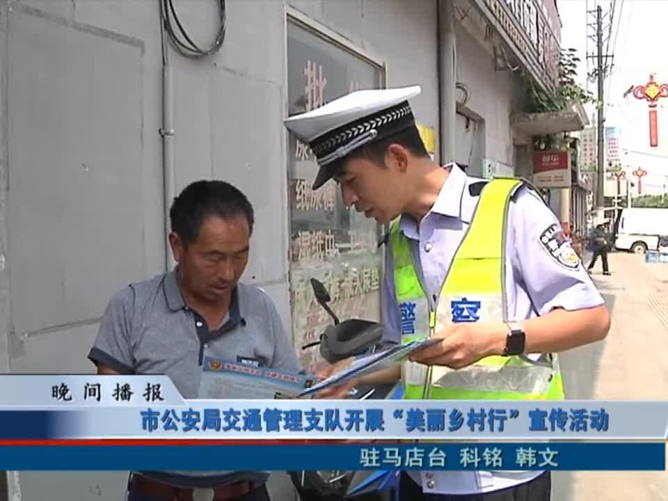 """市公安局交通管理支队开展""""美丽乡村行""""宣传活动"""