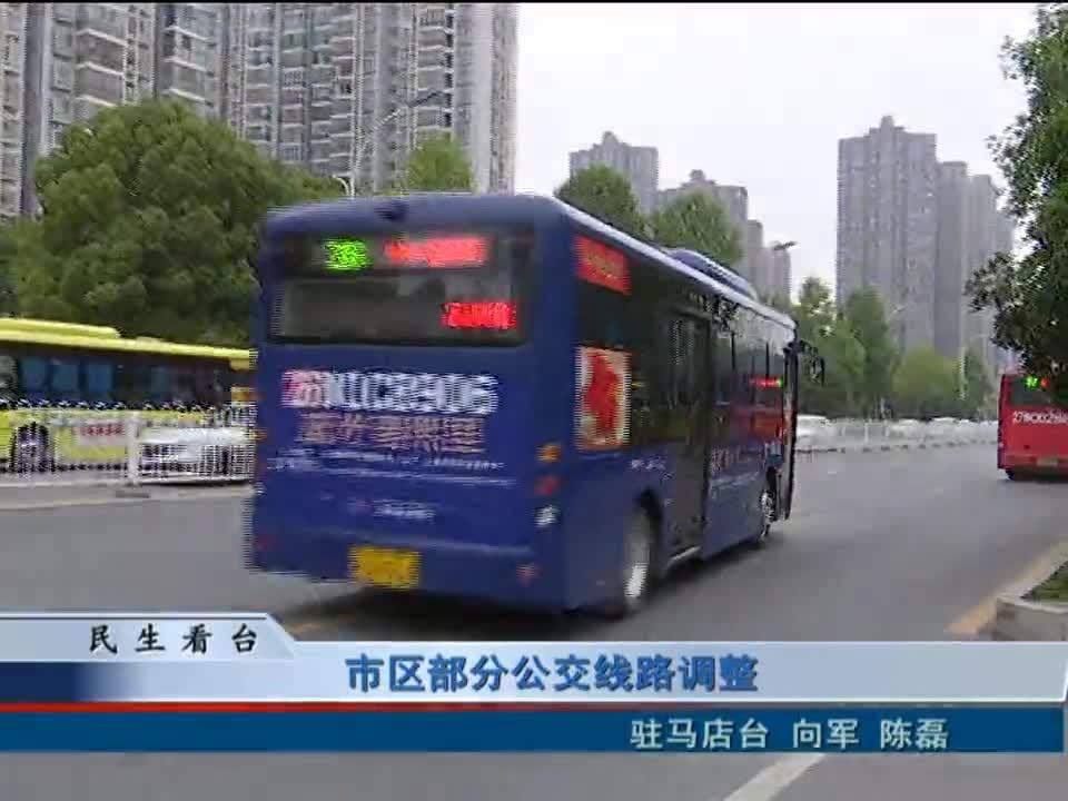 市区部分公交线路调整