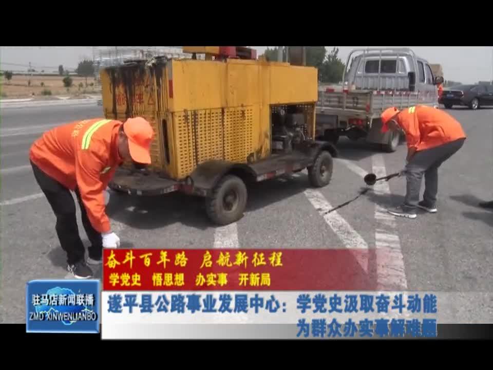 遂平县公路事业发展中心:学党史涉取奋斗动能 为群众办实事解难题