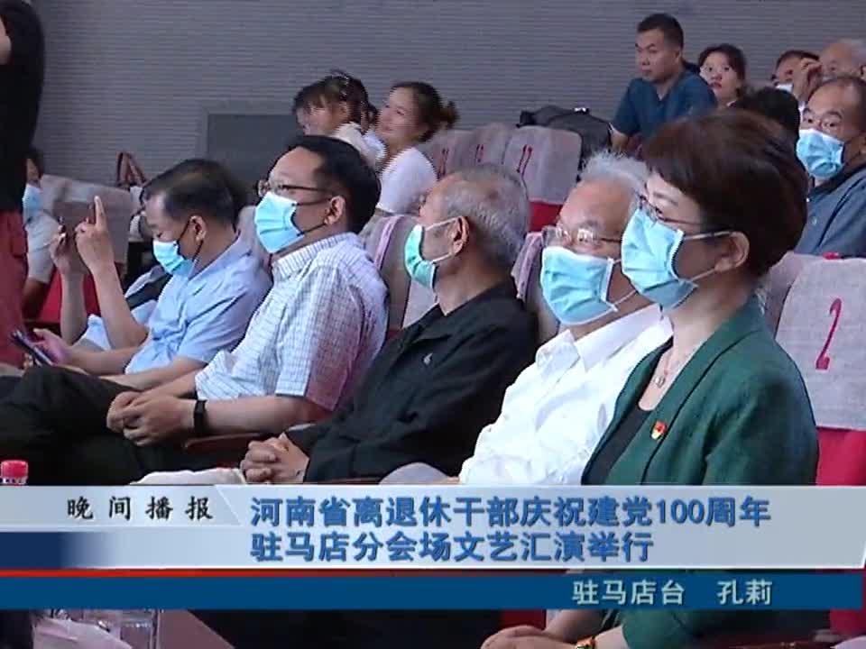 河南省离退休干部庆祝建党100周年 驻马店分会场文艺汇演举行