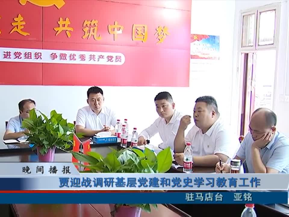 贾迎战调研基层党建和党史学习教育工作