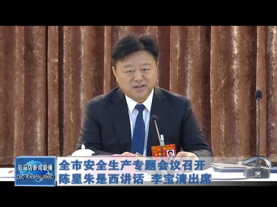 全市安全生产专题会议召开 陈星朱是西讲话 李宝清出席