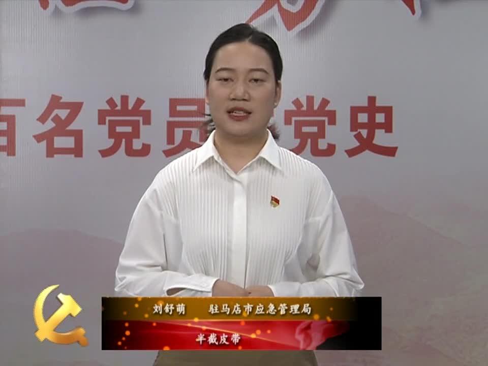 百名党员讲党史系列节目第十九期——《半截皮带》驻马店市应急管理局刘舒萌视频