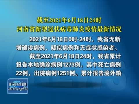 截至2021年6月18日24时河南省新冠病毒肺炎疫情最新情况