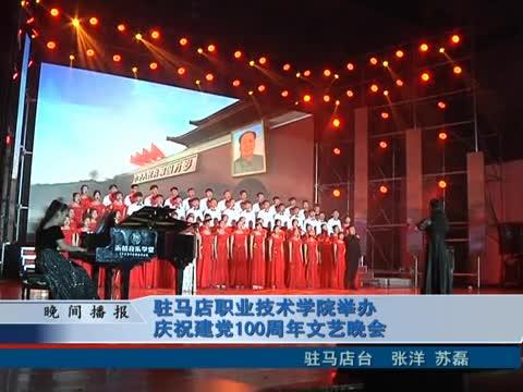 驻马店职业技术学院举办庆祝建党100周年文艺晚会
