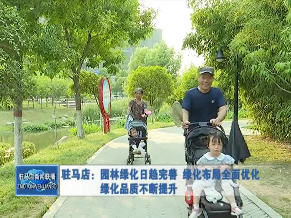 驻马店:园林绿化日趋完善 绿化布局全面优化 绿化品质不断提升
