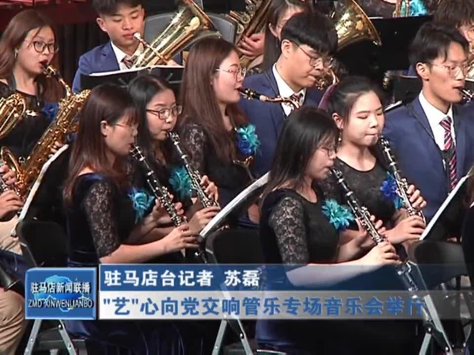 """""""艺""""心向党交响管乐专场音乐会举行"""