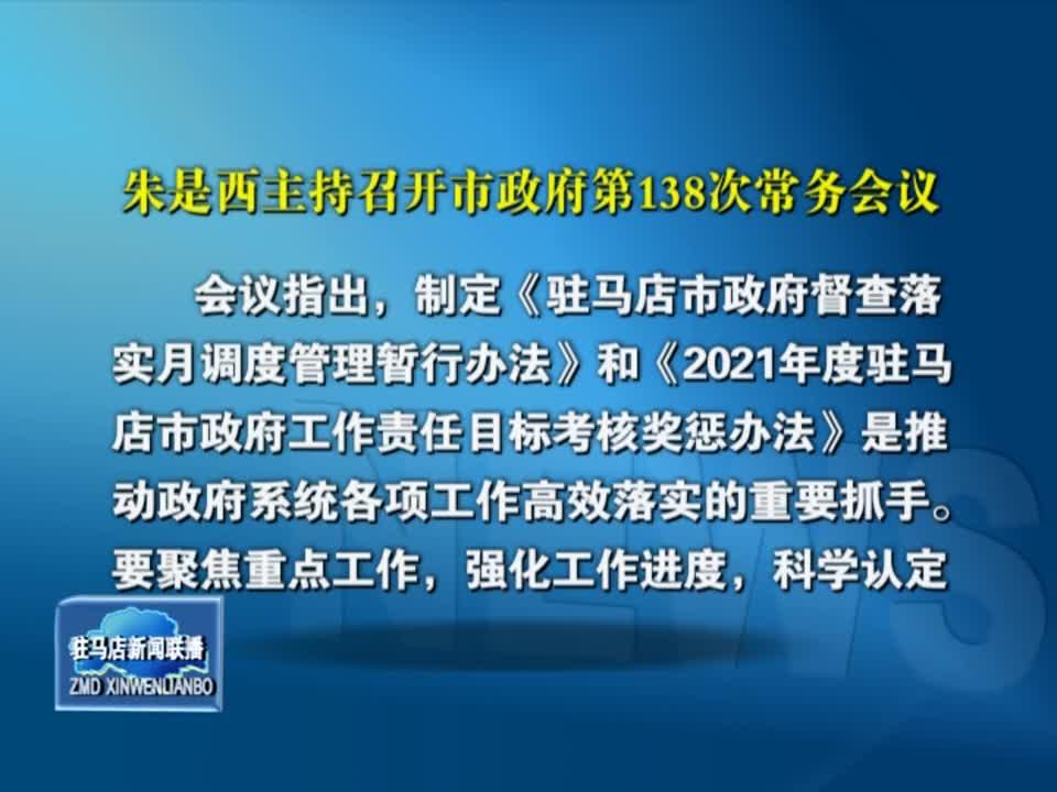 朱是西主持召开市政府第138次常务会议