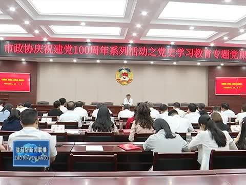 驻马店市政协举行庆祝建党100周年系列活动