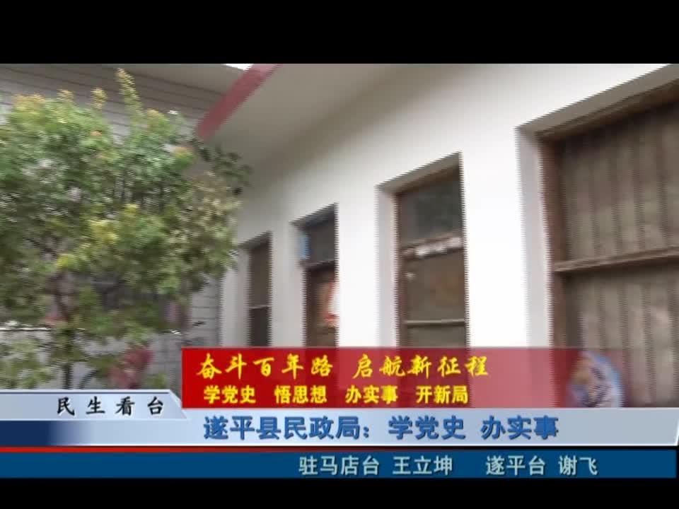 遂平县民政局:学党史 办实事