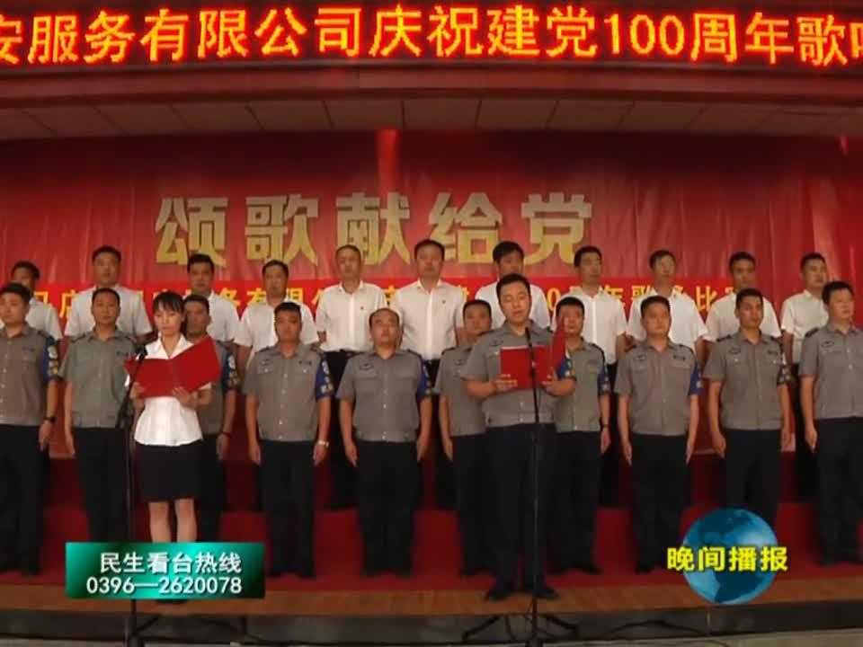 市保安公司以红歌庆祝党的100周年华诞