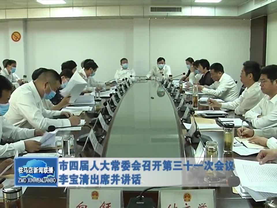 市四届人大常委会召开第三十一次会议 李宝清出席并讲话