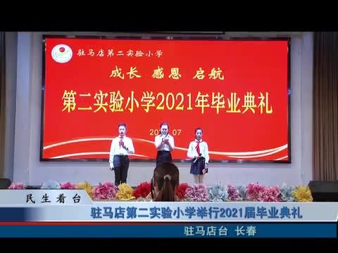 驻马店第二实验小学举行2021届毕业典礼