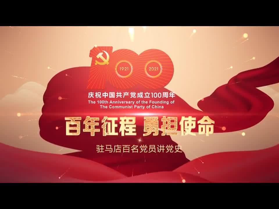 百名党员讲党史系列节目第三十九期《吉鸿昌:铁骨丹心镌史册》驻马店市委编办 陶帅