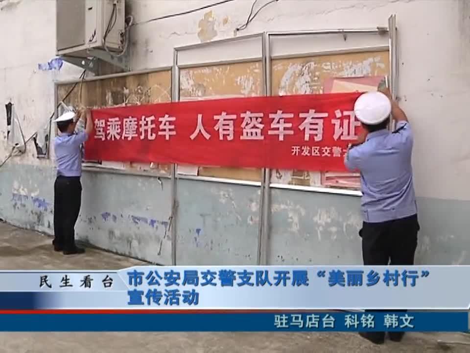 """市公安局交警支队开展""""美丽乡村行""""宣传活动"""
