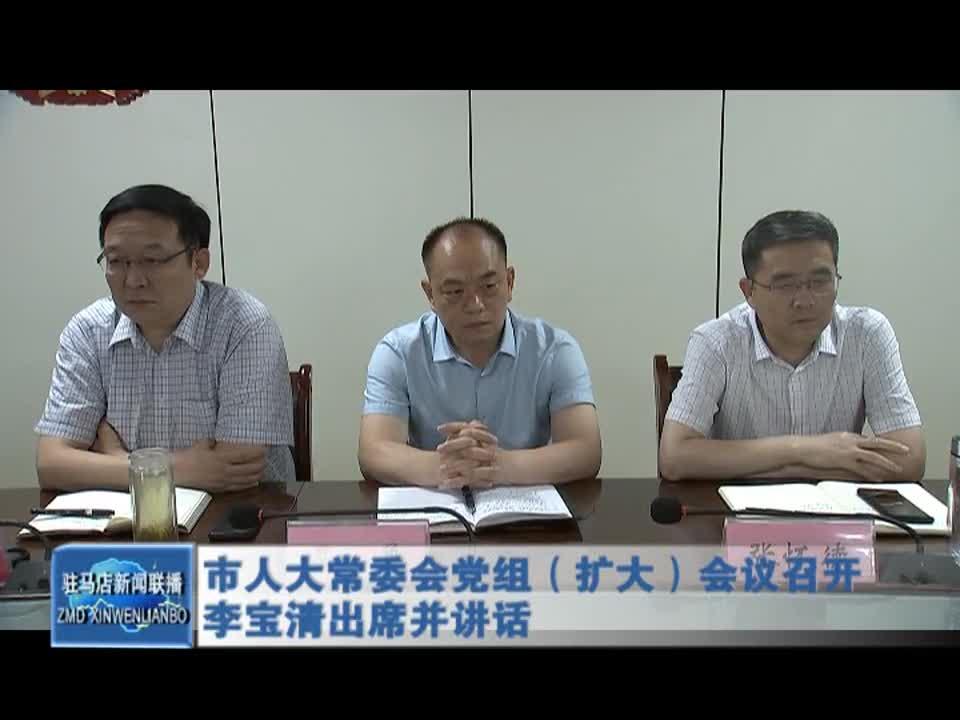 市人大常委会党组(扩大)会议召开 李宝清出席并讲话