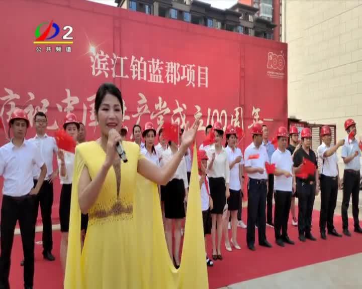 《驿行天下》54期滨江铂蓝郡举行党建联谊慰问活动
