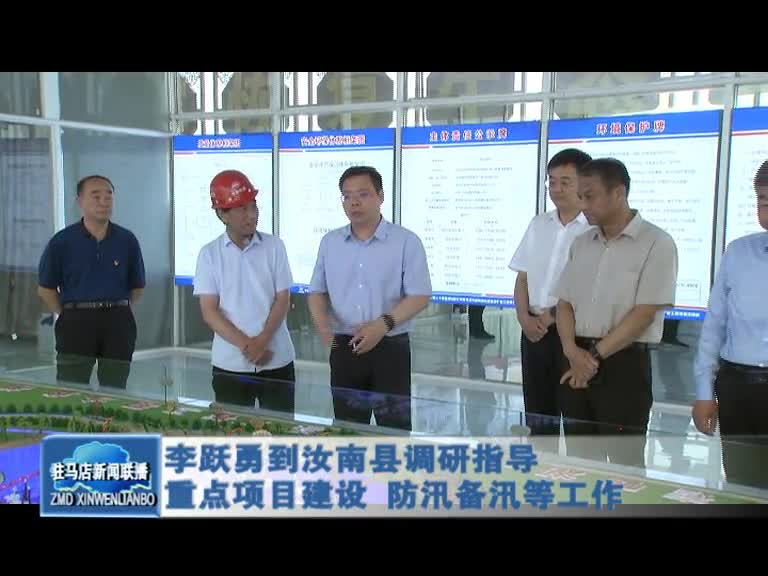李跃勇到汝南县调研指导重点项目建设防汛备汛等工作