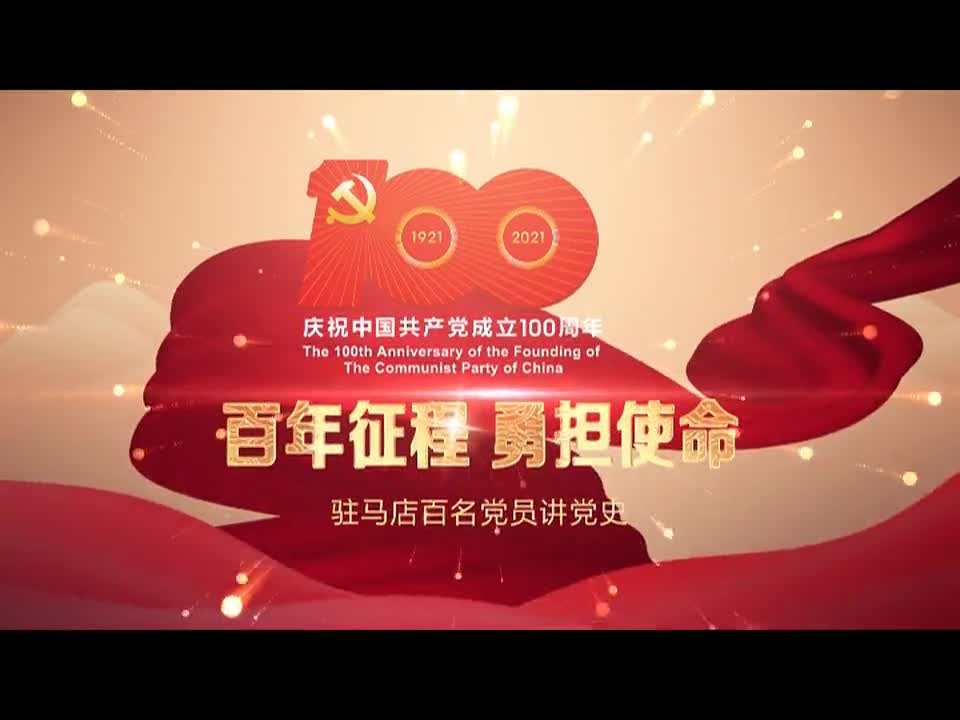 百名党员讲党史系列节目第四十六期《知史明智 知史担当》驻马店市粮食局和物资储备局 赵帅